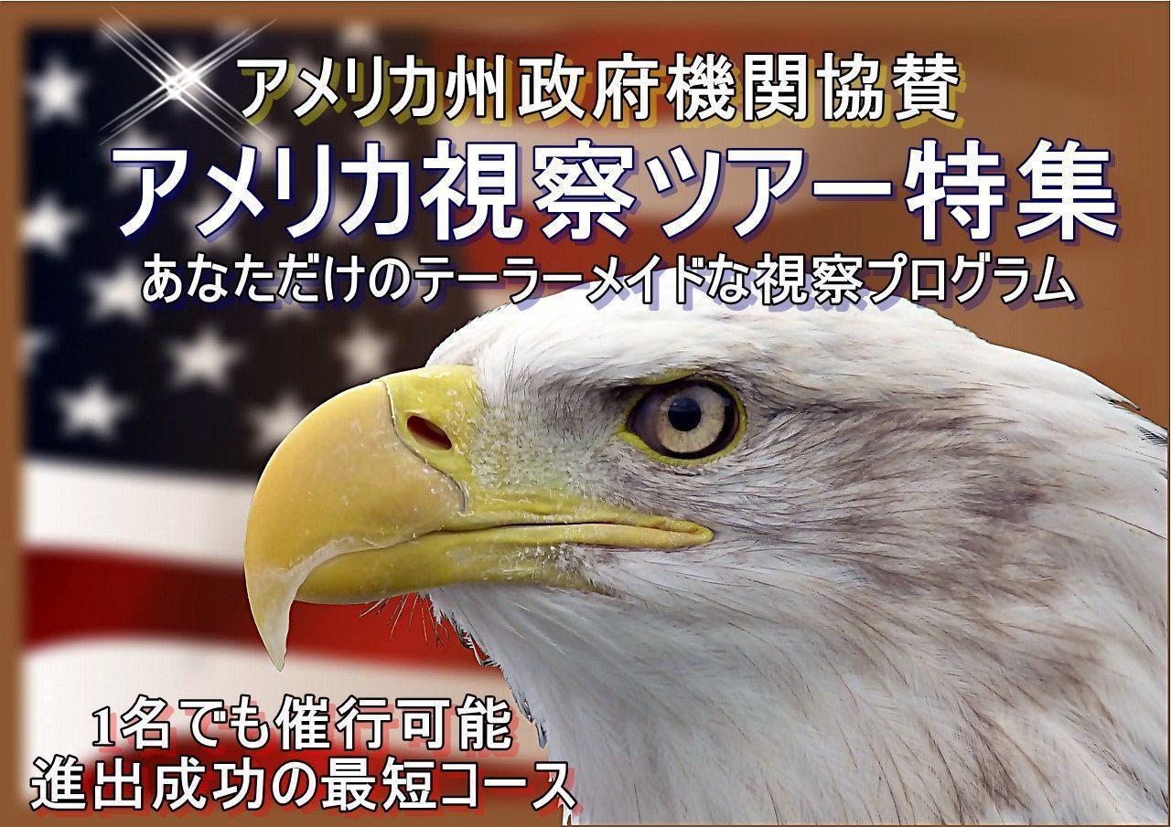 アメリカ視察ツアーバナー
