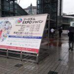 Visit ExpoJapan