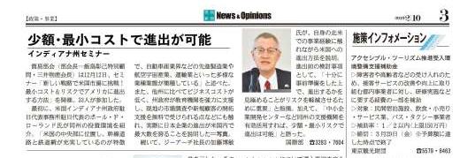 東商新聞2.10.19 P3v2