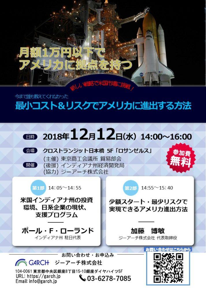 12月12日東商セミナー(©GArch)