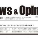 東商新聞2.10.19 P1v1