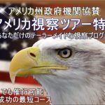 LP使用アメリカ視察